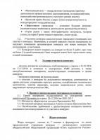 polozhenie-str.-2_.jpg