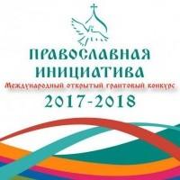obyavlen-mezhdunarodnij-otkritij-grantovij-konkurs-pravoslavnaya-inicziativ-21815.jpg